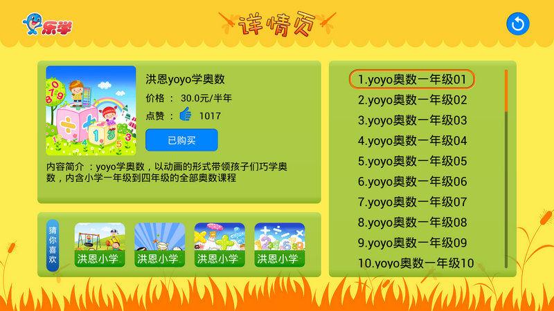 乐学小学堂TV版