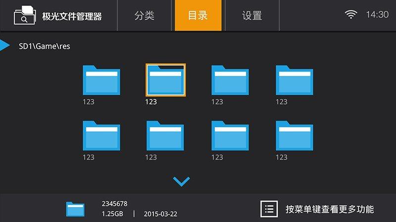 极光文件管理器TV版