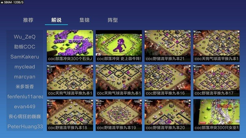 部落冲突游戏视频TV版