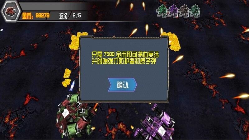 坦克雄师3DTV版