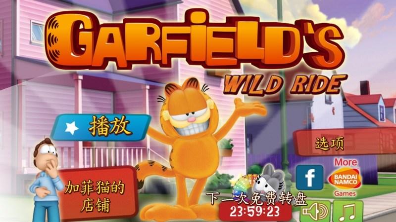 加菲猫的疯狂冒险TV版