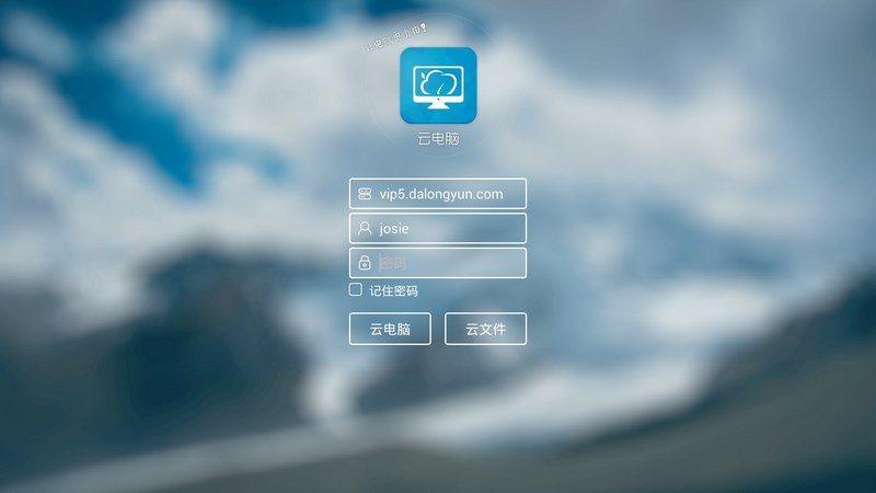 云电脑TV版