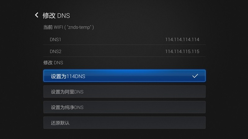 DNS优选TV版