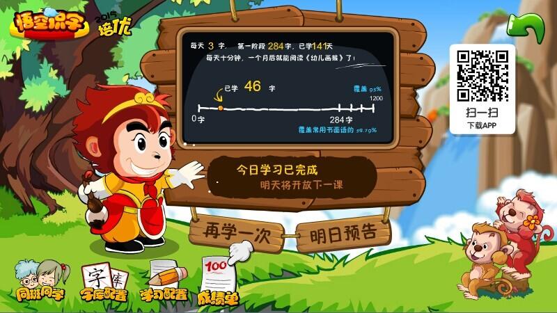 悟空识字TV版