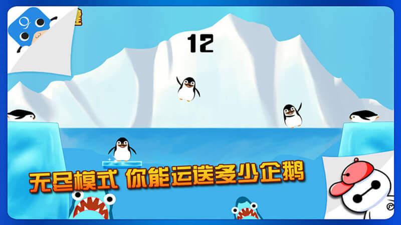 企鹅大冒险TV版
