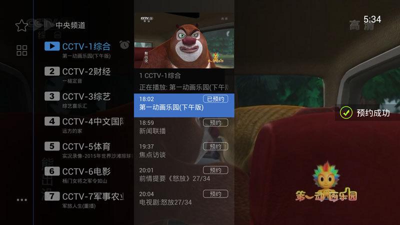 电视家2.0TV版