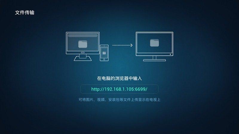 文件管理器TV版