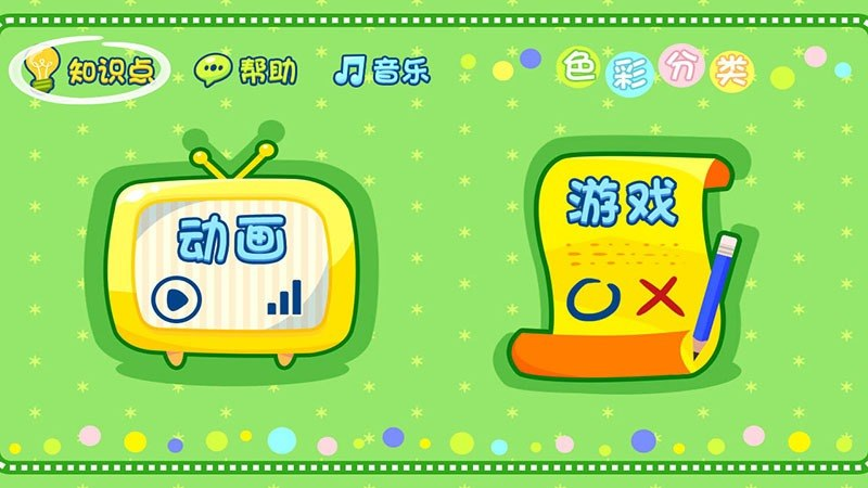 思维魔方2: 色彩分类TV版
