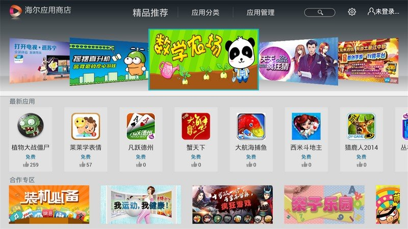 App StoreTV版