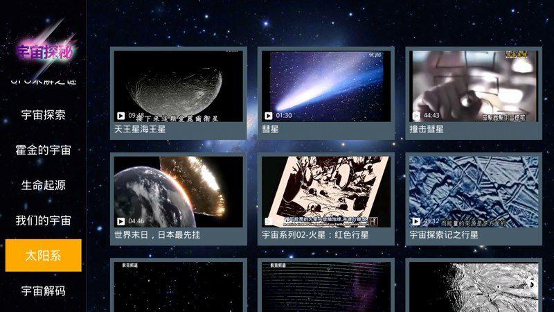 宇宙探秘TV版