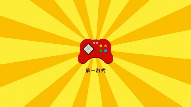 第一游戏视频TV版