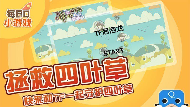 TF泡泡龙TV版