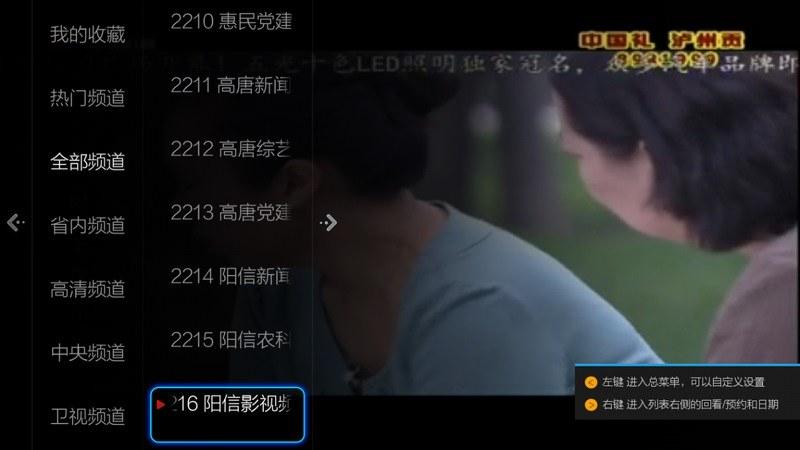 VST直播yunos版TV版