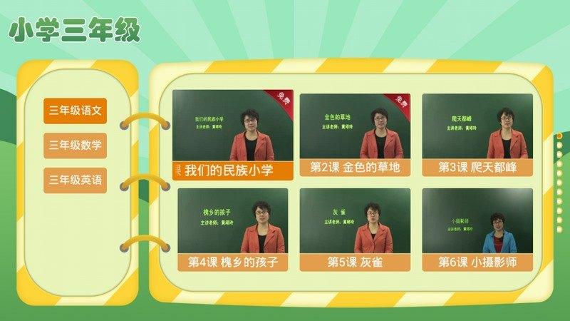 小学三年级(人教版)TV版