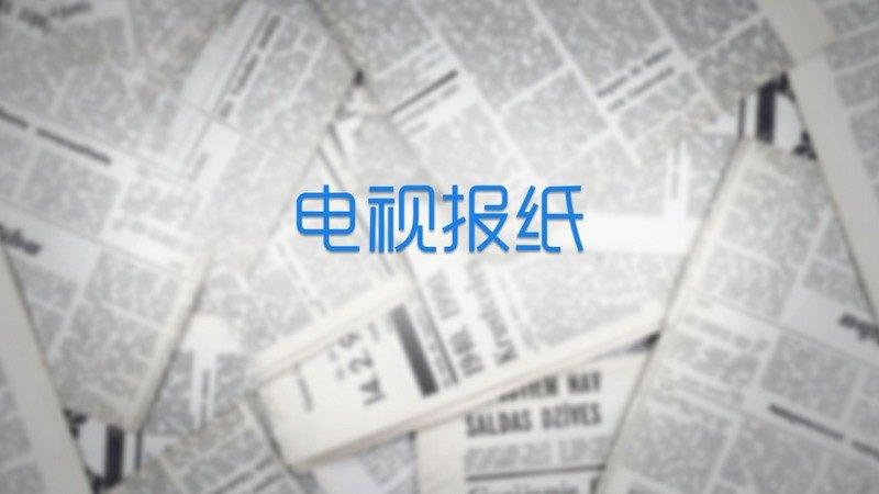 电视报纸TV版