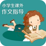 小学生课外作文指导
