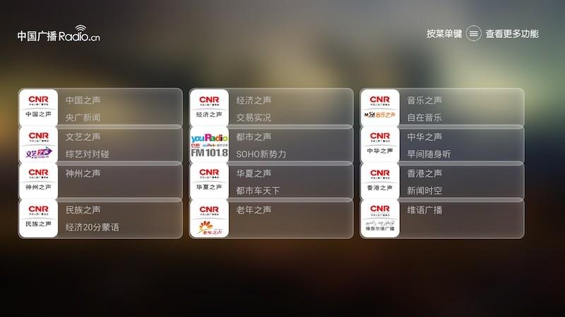 中国广播TV版TV版