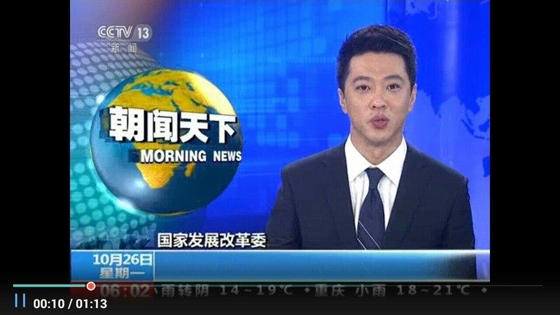 中华新闻TV版