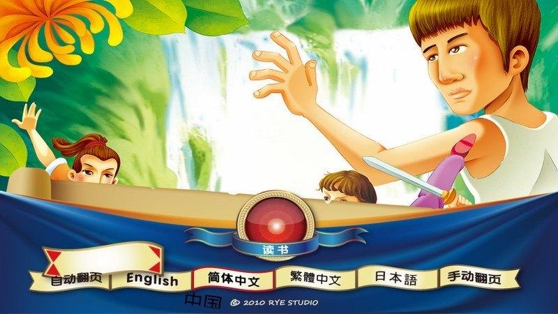 中国TV版