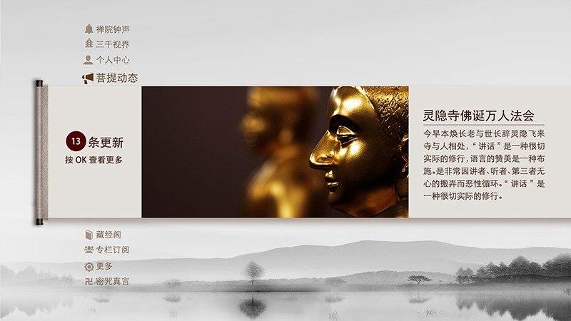 大梵佛教TVTV版