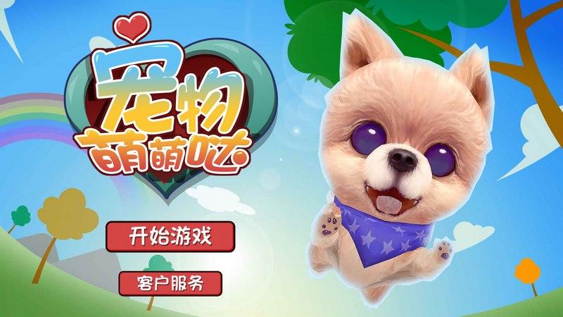 软件简介 : 宠物萌萌哒是一款萌系宠物养成类电视游戏。游戏的主角是一只被人丢弃的萌萌的俊介犬,美丽善良的女孩珑儿看到后,将它抱回了家,人与宠物的暖心故事由此展开。游戏画面十分小清新,配色上以暖色调为主,看上去很舒适。