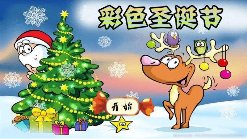 彩色圣诞TV版