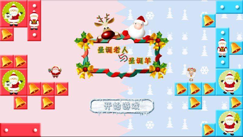 圣诞老羊TV版