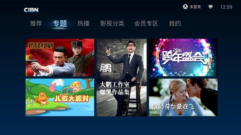 CIBN悦厅TVTV版