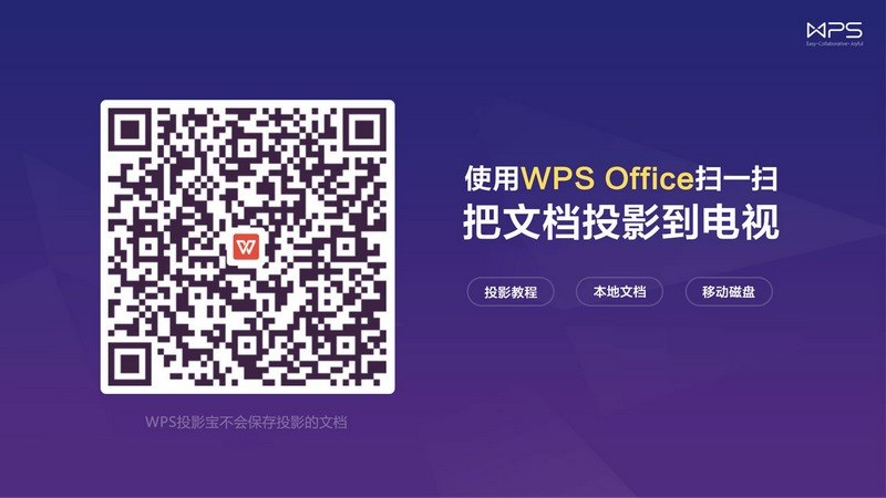 WPS投影宝TV版