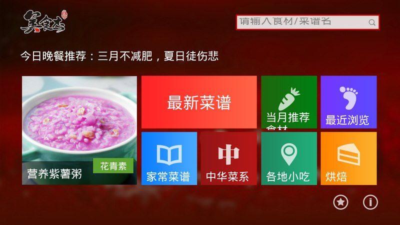 美食杰TV版TV版