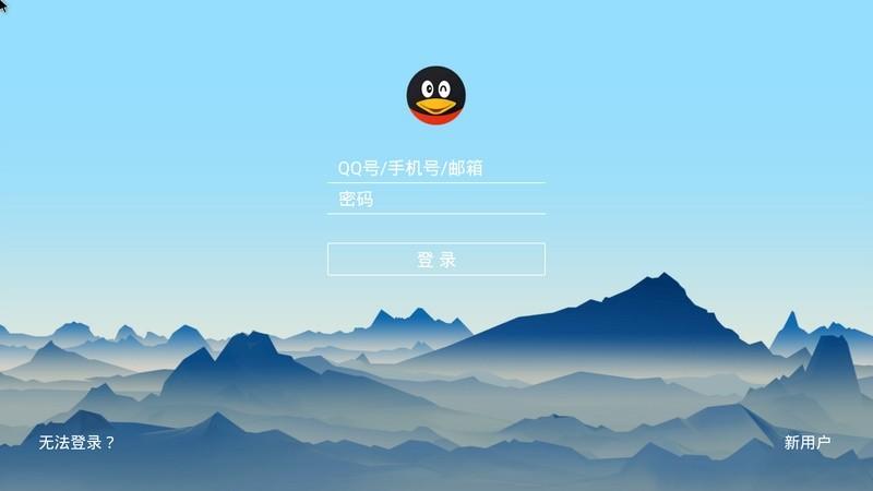 QQ HD版TV版