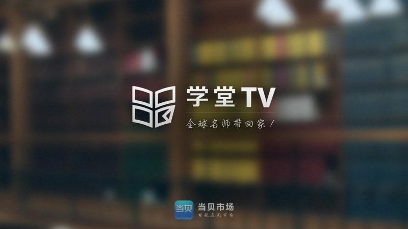 学堂TVTV版