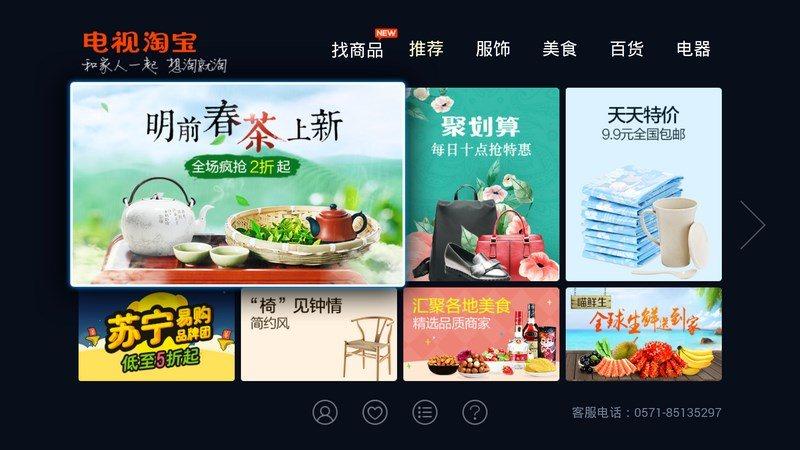 电视淘宝悦me版(软件已下架)TV版