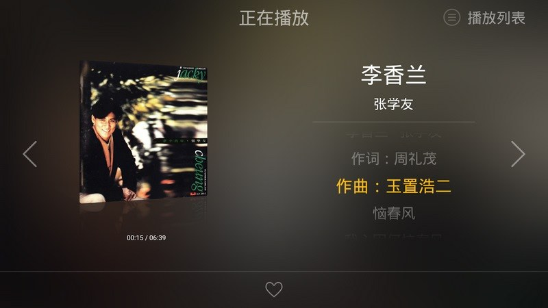 虾米音乐TV版