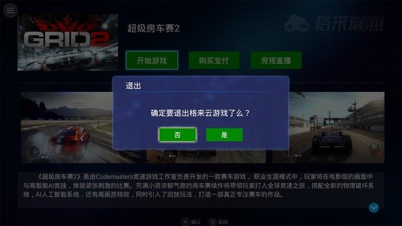 超级房车赛2TV版