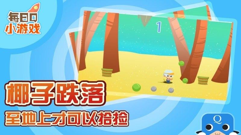 海滩接椰子TV版