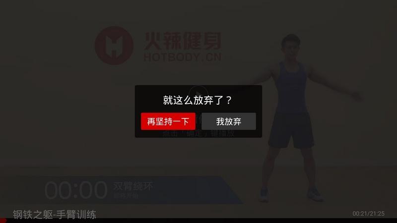 火辣健身TV版