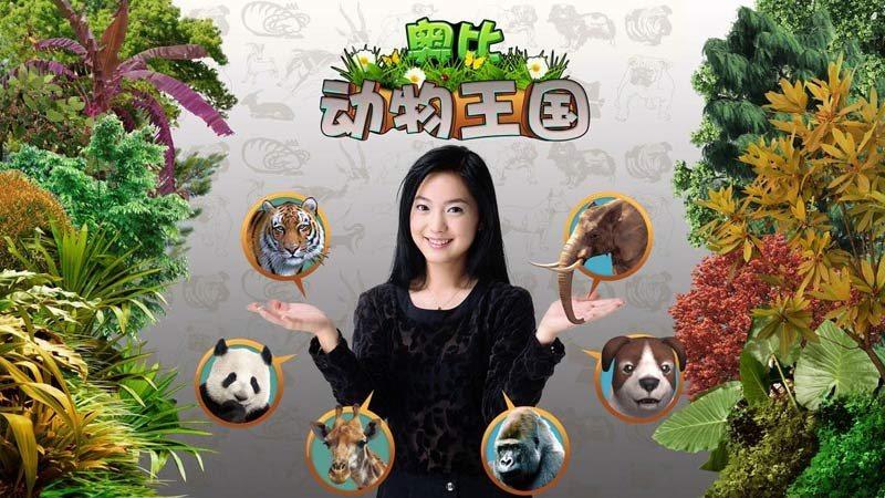 动物王国TV版