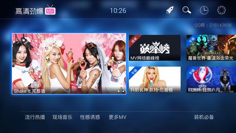 高清劲爆MVTV版