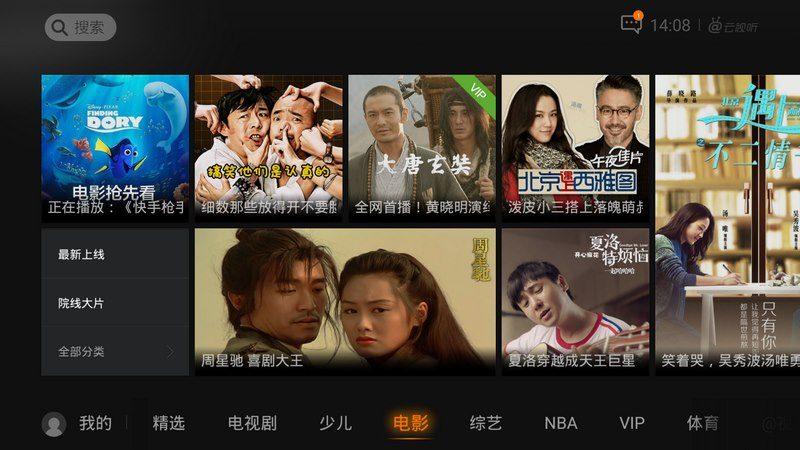 腾讯视频TV版TV版
