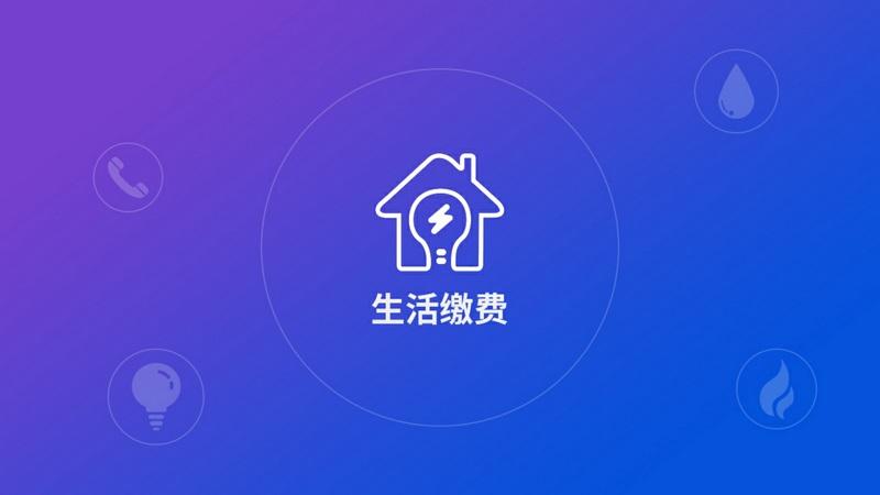 生活缴费图片_生活缴费助手v10AndroidTV应用市场固件软