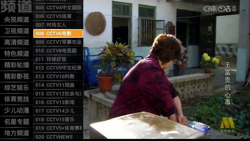 乐享桌面TV版