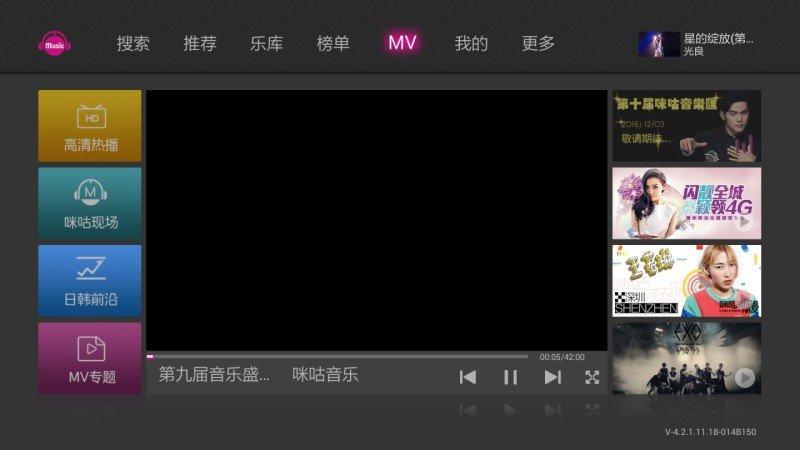 咪咕音乐TV版