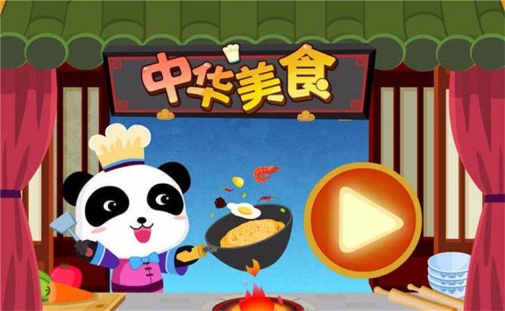中华美食TV版