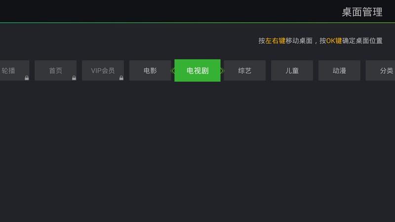 爱奇艺TV版