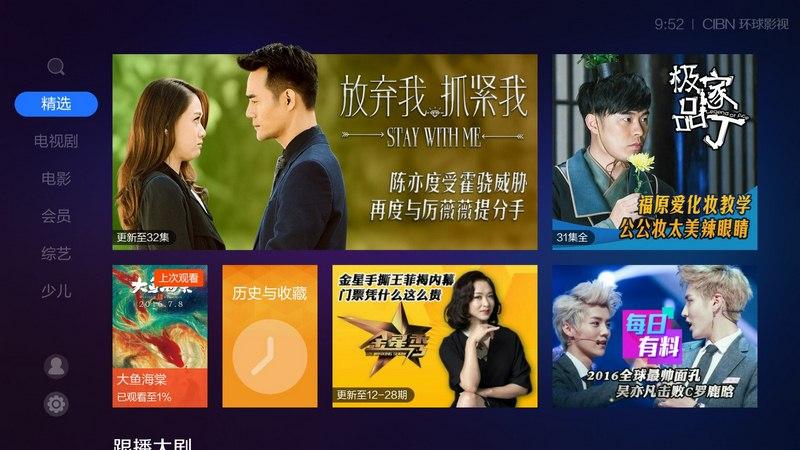 Image result for 優酷TV版(CIBN環球影視)