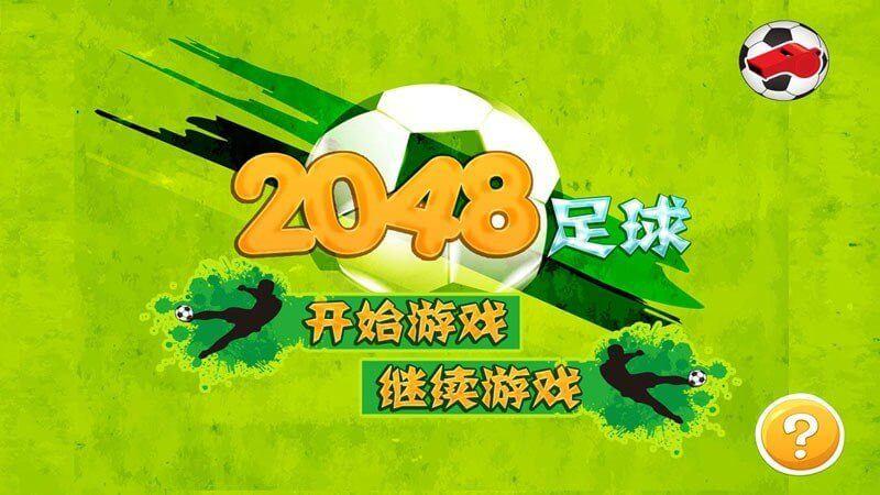 2048足球TV版