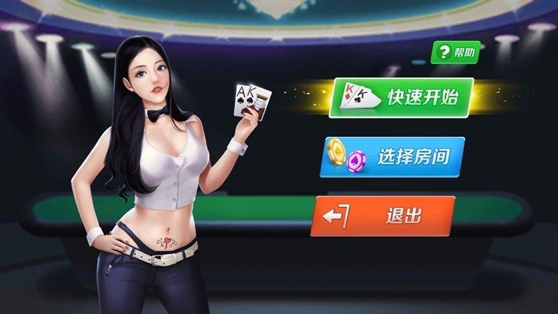 电玩扑克TV版
