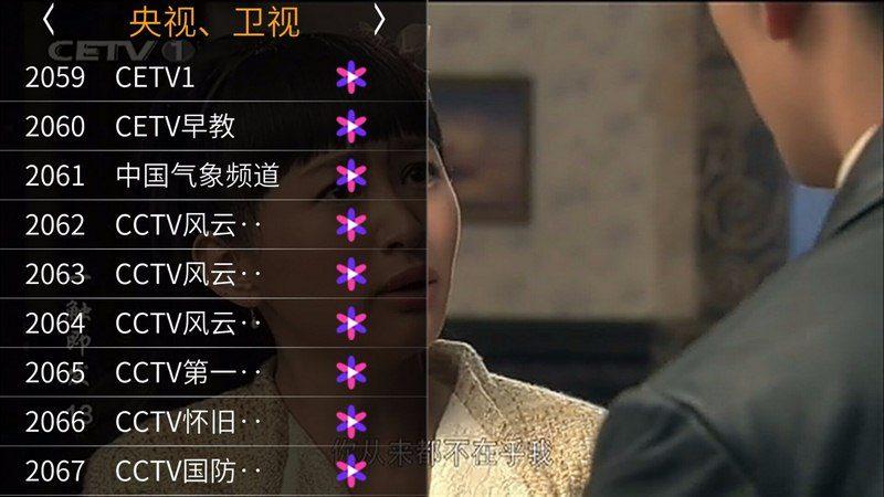 七彩直播TV版