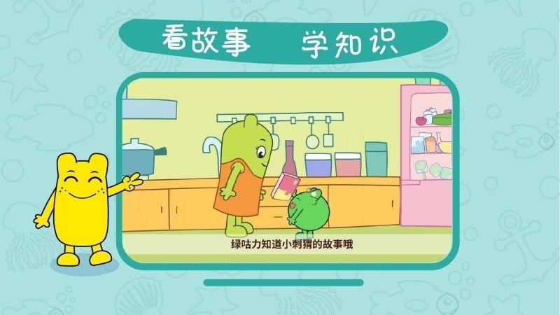 咕力咕力幼教TV版